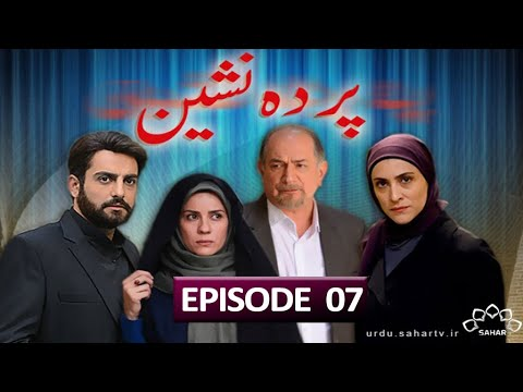 [07] Parda Nasheen | پردہ نشین | Urdu Drama Serial