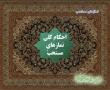 Noor Al-Ahkam 4 - Mustahib Namaz - Persian