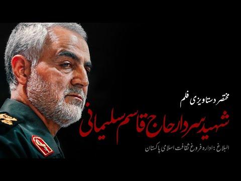 [Shaheed Soleimani][Short Documentary]   شہید سلیمانی حریت پسندوں کے سردار   Urdu