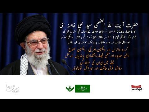 آیت اللہ خامنہ ای خطاب   Ayatullah Khamenei Speech   8 Jan. 2021   Farsi sub Urdu