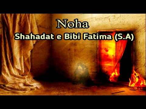 Noha | Martyrdom Hazrat Fatima S.A | Lady of Heaven | Ayyam e Fatmiya 2021 | English