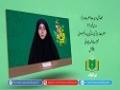 فضائل و سیرتِ حضرت زہراؑ [11]   حضرت زہراؑ کی زندگی پر حاکم اصول   Urdu