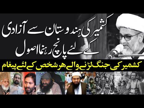 Five Golden Rules for freedom of Kashmir   Allama Raja Nasir Abbas Jafri   Urdu