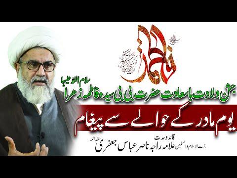Aalmi Youm-e-Madar   Wiladat Syeda Fatima Zehra (sa)   Allaam Raja Nasir Abbas Jafri   Urdu