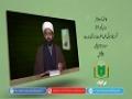 فاطمہؑ اسوۂ بشر [21]   گھریلو زندگی میں حضرت زہراؑ کی سیرت   Urdu