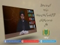 جاذبہ و دافعہ علیؑ [8]   حقیقی عشق، تہذیب نفس کا بہترین وسیلہ (2)   Urdu