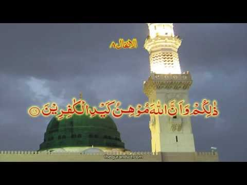 HD Quran tilawat  Learning Complete Surah 8 - Chapter 8 Al Anfal