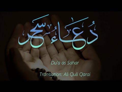 Dua Sahar - Arabic with English titles (HD)