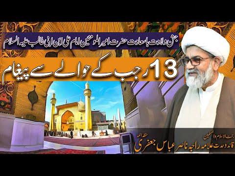 13 Rajab 1442 | Jashn e Wiladat Imam Ali a.s | Special Message | Allama Raja Nasir Abbas | 2021 Urdu
