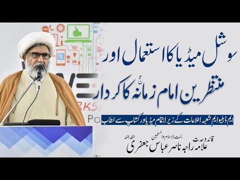 Social Media & Muntazareen-e-Imam-e-Zamana (atfs) | Part 1 | Allama Raja Nasir Abbas Jafri | Urdu