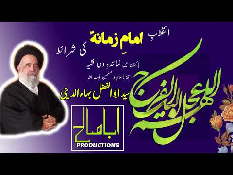 CLIP | شرائطِ انقلاب امام زمانہؑ | Part 3/4 - ساتھی | H.I Syed Abul Fazl Bahauddini | Farsi sub Urdu