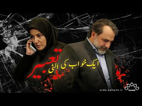 [ Drama Serial ] ایک خواب کی الٹی تعبیر - Ek Khawab Ki Ulti Tabeer Episode 08 | SaharTv - Urdu
