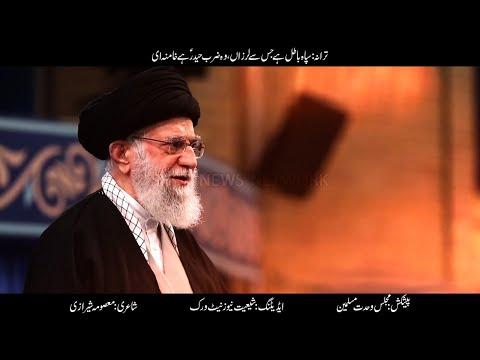 Zarb e Haider Hai Khamenei   Tarana Khamenei   Shittenews   Urdu