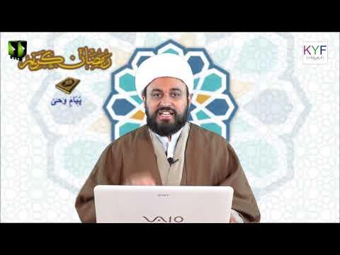 [6] Payaam-e-Wahi   پیام وحی    Moulana Muhammad Ali Fazal   Mah-e-Ramzaan 1442   Urdu
