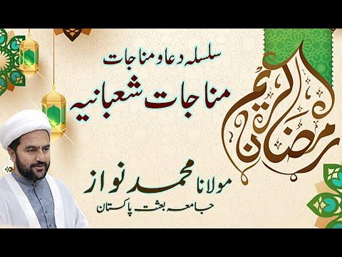 [08]Topic: Munajaat e Shabaniah     Maulana Muhammad Nawaz - Urdu
