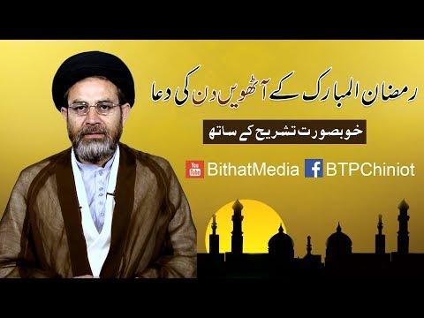 Ramzan ul Mubarak k Athwen Din Ki Dua    Hujjat ul Islam Syed Hassan Mehdi Kazmi    In Urdu