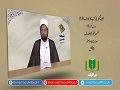 شیعہ تفسیری کتب کا تعارف (13) | تفسیرِ شُبّر کا تعارف | Urdu