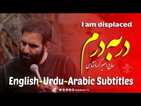 در به درم - امیر کرمانشاهی   مترجم   English Urdu Subtitles