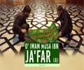 O\' Imam Musa ibn Ja\'far (A)   Nasheed   Farsi Sub English