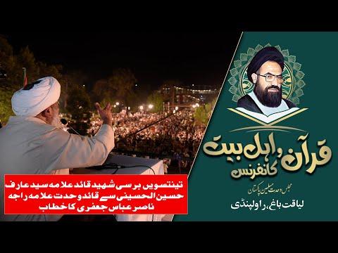 Allama Raja Nasir Abbas Jafri   Quran o AhleBait Conference 2021   Liaquat Bagh Rawalpindi   Part #1   Urdu