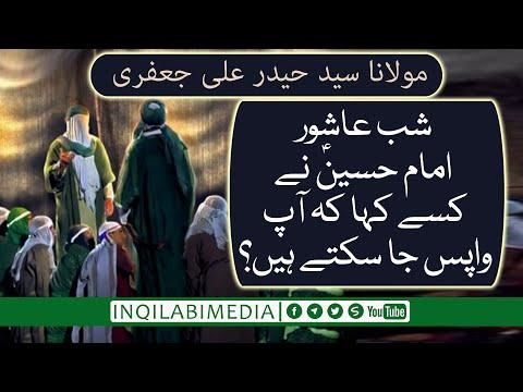 🎦 کلپ 2   شب عاشور امام حسینؑ نے کسے واپس جانے کو کہا؟ - Urdu