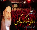 اسلامی شعائر کو زندہ رکھیں   امام خمینی رضوان اللہ   Farsi Sub Urdu