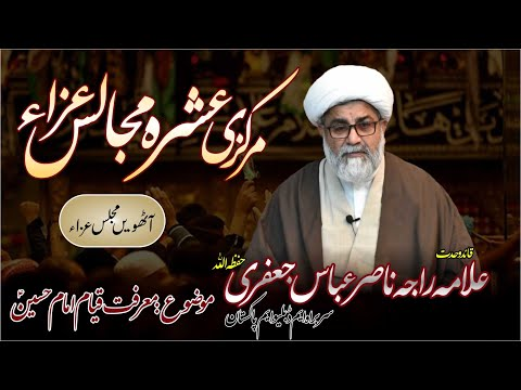 Marifat e Qayam e Imam Hussain   8th Majlis   Allama Raja Nasir Abbas Jafri   Muharram 2021   Urdu
