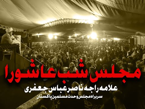 Majlis   Shab e Ashur 2021   Allama Raja Nasir Abbas Jafri   Islamabad   Urdu