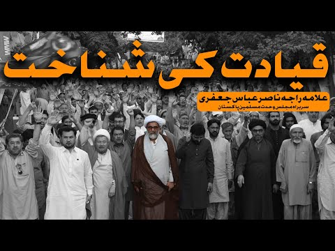 Qayadat ki Shanakht   Allama Raja Nasir Abbas jafri   Urdu
