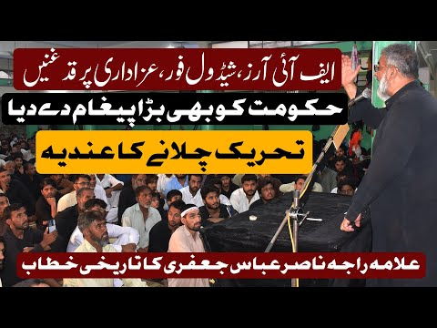 FIR, fourth schedule, Azadari par Pabandi   Important message   Allama Raja Nasir Abbas Jafri   Urdu