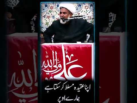 Kon si Proxy war?   Allama Raja Nasir Abbas Jafri   Urdu