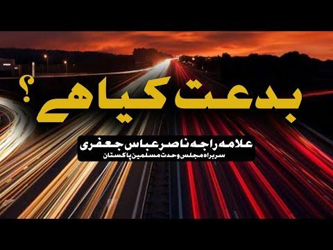 Biddat Kya Hai?   Allama Raja Nasir Abbas Jafri   بدعت کیا ہے ؟   Urdu