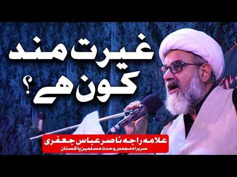 غیرت مند کون ہے   Ghairat mand kon hai?   Allama Raja Nasir Abbas Jafri   Urdu