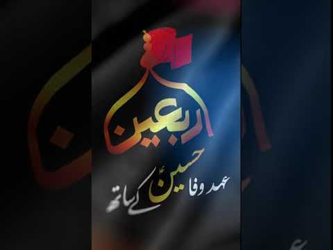 Ehd e Wafa Hussain a.s ke sath   Arbaeen e Hussaini 2021   Urdu