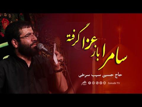 سامرا باز عزا گرفته - حسین سیب سرخی | نوحه شهادت امام عسکری ع | Farsi