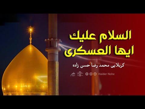 السلام علیک ایها العسکری ( آجرک الله بقیه الله) محمد رضا حسن زاده | Farsi