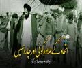 اتحاد کے علاوہ کوئی اور چارہ نہیں   شہید علامہ عارف حسین الحسینی   Urdu
