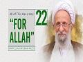 """[22] All of This Has a Key: """"For Allah""""   Ayatollah Misbah-Yazdi   Farsi Sub English"""