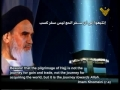 Imam Khomeini r.a on Hajj - Part 2 - Arabic English Subtitles