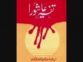 [01/20] Tafseer E Ashora eBook - Urdu
