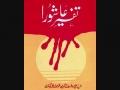 [07/20] Tafseer E Ashora eBook - Urdu
