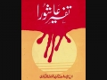 [12/20] Tafseer E Ashora eBook - Urdu