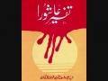 [19/20] Tafseer E Ashora eBook - Urdu