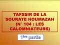 Tafsir of Surah Humazah Part 1 - Gujrati French