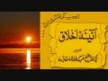 [06/10] eBook - Aaenah-e-Ikhlaq - Ayatullah Mamaqani - Urdu
