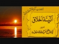 [08/10] eBook - Aaenah-e-Ikhlaq - Ayatullah Mamaqani - Urdu