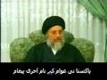 Ayatullah Baqar ul Hakim 6 of 11 - Urdu Message to Pakistan