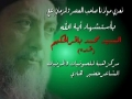 Shaheed Ayatollah Baqir Al-Hakim Series - Part 3 - Urdu and Arabic سيد محمد باقر الحكيم