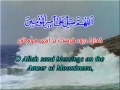 Salwat ala Ameerul Momineen - Arabic sub English sub Persian