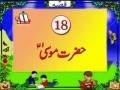Qurani Kisai - 18 Hazrat Moosa AS - Urdu